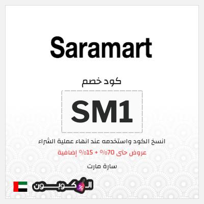 تطبيق سارة مارت | أقوى عروض وكوبونات خصم سارة مارت 2021