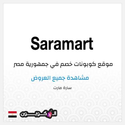 مزايا تطبيق سارة للتسوق Sara Mart Online Shopping App