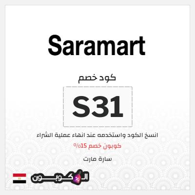 15% كود خصم سارة مارت جمهورية مصر   لكل منتجات تطبيق سارة مارت
