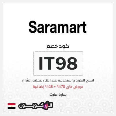 عروض Saramart جمهورية مصر حتى 70% + 15% كود خصم سارة مارت