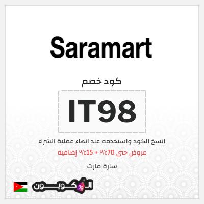 عروض Saramart الاردن حتى 70% + 15% كود خصم سارة مارت