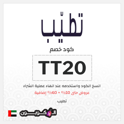 موقع تطيب للعطور | كود خصم تطبيق تطيب الإمارات العربية