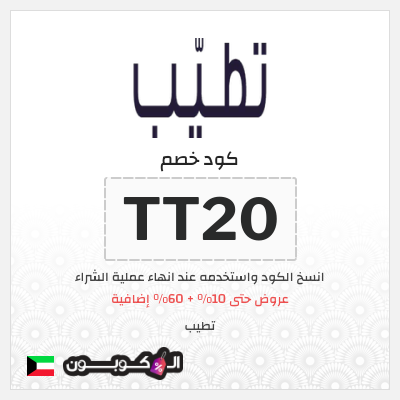 موقع تطيب للعطور | كود خصم تطبيق تطيب الكويت