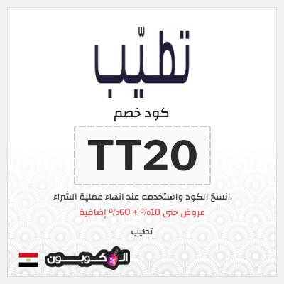 موقع تطيب للعطور | كود خصم تطبيق تطيب جمهورية مصر