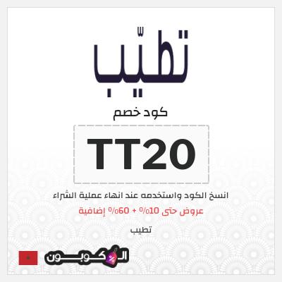 موقع تطيب للعطور | كود خصم تطبيق تطيب المغرب