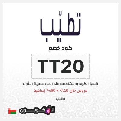 موقع تطيب للعطور | كود خصم تطبيق تطيب عمان