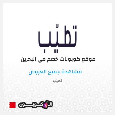 مزايا موقع تطيّب البحرين