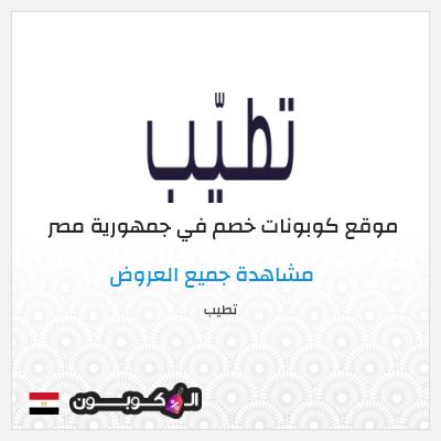 مزايا موقع تطيّب جمهورية مصر