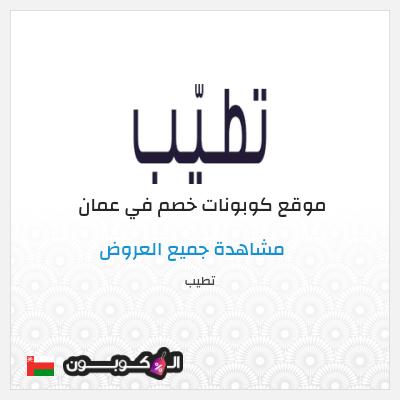 مزايا موقع تطيّب عمان