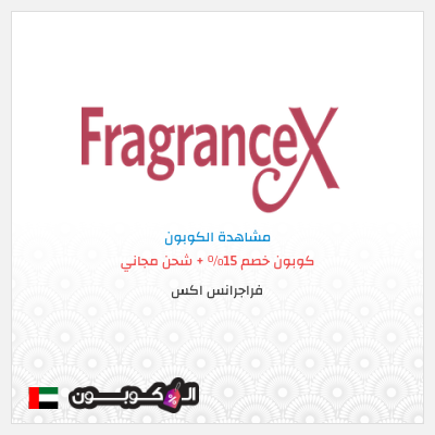 موقع عطور FragranceX | احصل على كود خصم FragranceX 2021