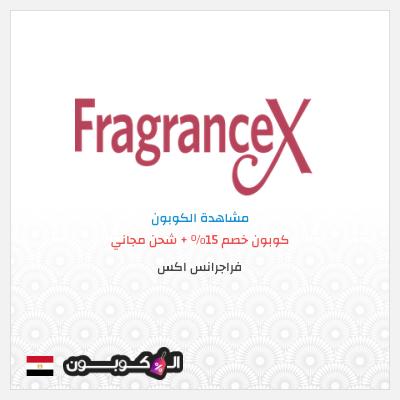 موقع عطور FragranceX   احصل على كود خصم FragranceX 2021