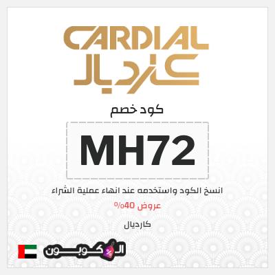 عروض موقع كارديال الإمارات العربية | كود خصم كارديال 2021