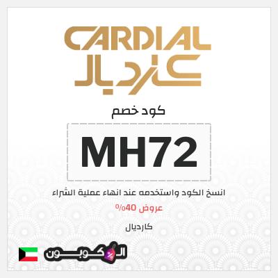 عروض موقع كارديال الكويت   كود خصم كارديال 2021