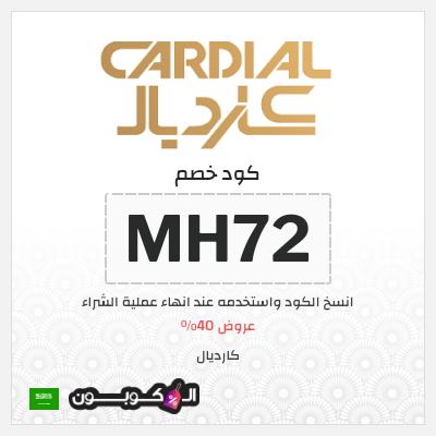 عروض موقع كارديال السعودية | كود خصم كارديال 2021