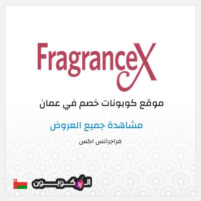 مزايا موقع FragranceX
