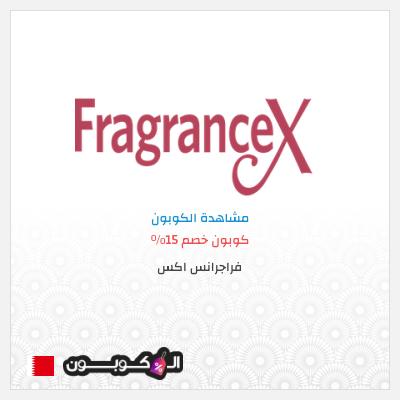 15% كود خصم FragranceX البحرين   شامل كافة المنتجات
