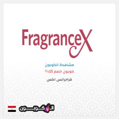 15% كود خصم FragranceX جمهورية مصر | شامل كافة المنتجات