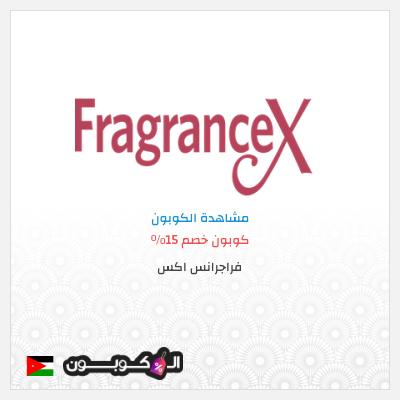 15% كود خصم FragranceX الاردن | شامل كافة المنتجات