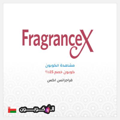 15% كود خصم FragranceX عمان   شامل كافة المنتجات
