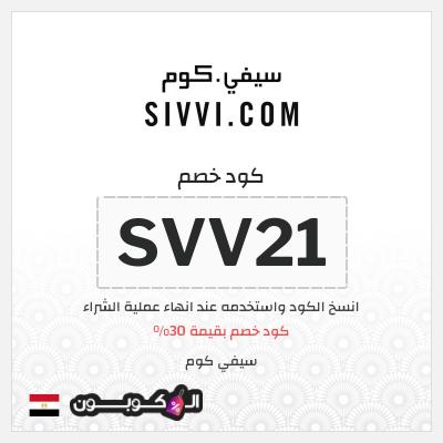 كوبون خصم سيفي جمهورية مصر | 30% شامل المنتجات غير المخفضة SIVVI