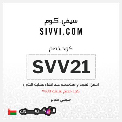 كوبون خصم سيفي عمان | 30% شامل المنتجات غير المخفضة SIVVI