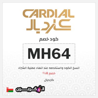 موقع كارديال اون لاين عمان | كود خصم كارديال بقيمة 8%