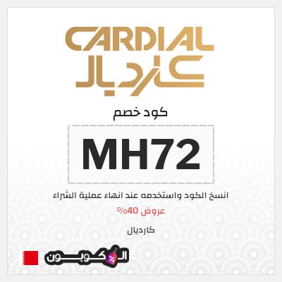 خصومات كارديال أون لاين 40% + 8% كود خصم كارديال البحرين