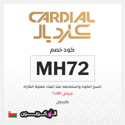 خصومات كارديال أون لاين 40% + 8% كود خصم كارديال عمان