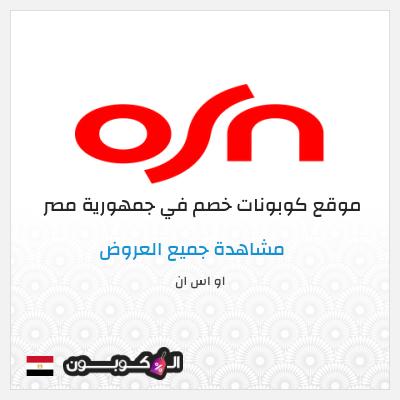 أبرز مميزات اشتراك او اس ان OSN جمهورية مصر