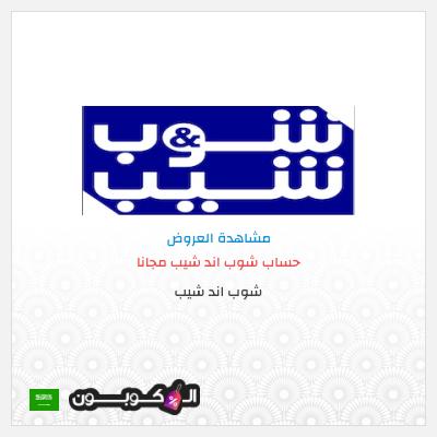موقع شوب اند شيب السعودية | كود خصم شوب اند شيب 2021