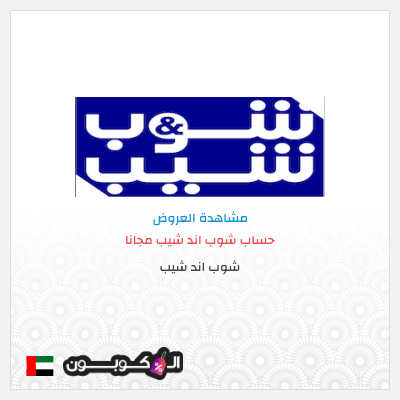 موقع شوب اند شيب الإمارات العربية | كود خصم شوب اند شيب 2021
