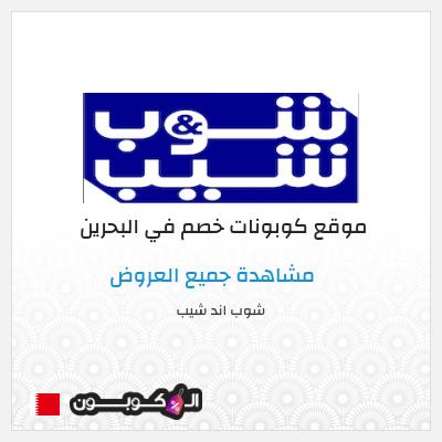 مزايا موقع شوب اند شيب البحرين