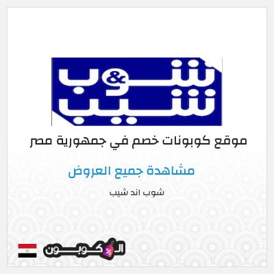 مزايا موقع شوب اند شيب جمهورية مصر