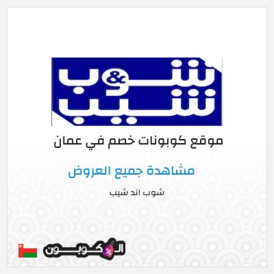 مزايا موقع شوب اند شيب عمان