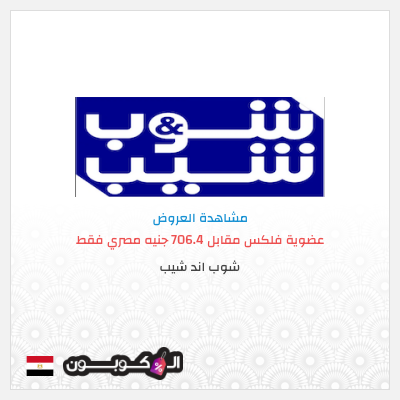 كود خصم شوب اند شيب 2021   عضوية فلكس مقابل 706.4 جنيه مصري فقط