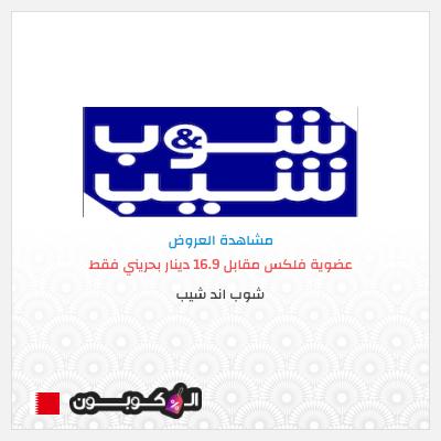 كود خصم شوب اند شيب 2021 | عضوية فلكس مقابل 16.9 دينار بحريني فقط