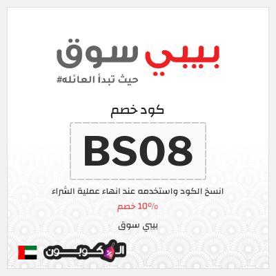 موقع بيبي سوق الإمارات العربية | كل ما يخص طفلك في مكان واحد