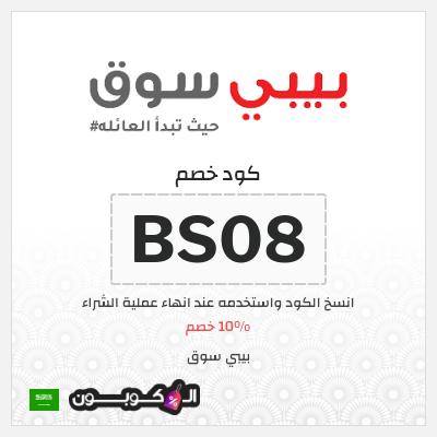 موقع بيبي سوق السعودية | كل ما يخص طفلك في مكان واحد
