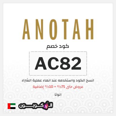موقع انوتا للتسوق الإمارات العربية | أفضل صيحات الموضة النسائية