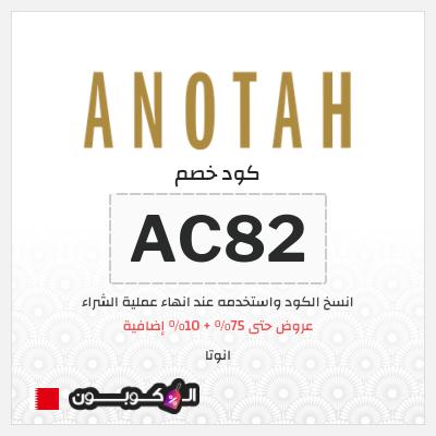 موقع انوتا للتسوق البحرين | أفضل صيحات الموضة النسائية
