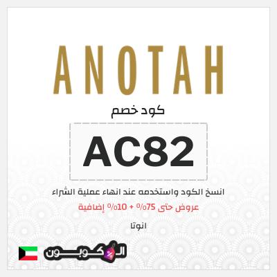 موقع انوتا للتسوق الكويت | أفضل صيحات الموضة النسائية
