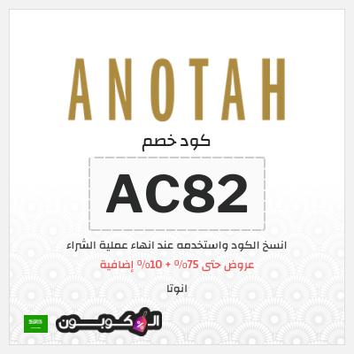 موقع انوتا للتسوق السعودية | أفضل صيحات الموضة النسائية