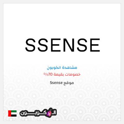 موقع Ssense | كود خصم Ssense الإمارات العربية بقيمة 30%