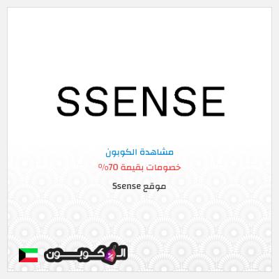 موقع Ssense | كود خصم Ssense الكويت بقيمة 30%