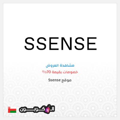 موقع Ssense   كود خصم Ssense عمان بقيمة 30%