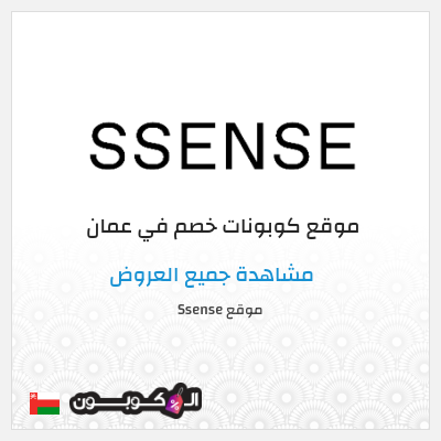 أبرز مميزات التسوق أون لاين عبر موقع Ssense