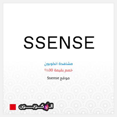 كود خصم Ssense 2021   خصم بقيمة 30% على جميع المنتجات