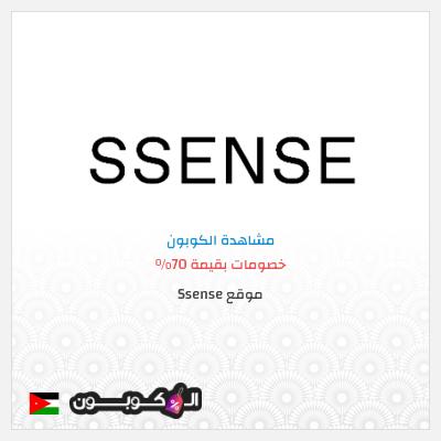 كود خصم  Ssense الاردن | خصومات بقيمة 70% على المنتجات