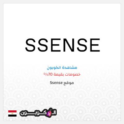 كود خصم  Ssense جمهورية مصر   خصومات بقيمة 70% على المنتجات