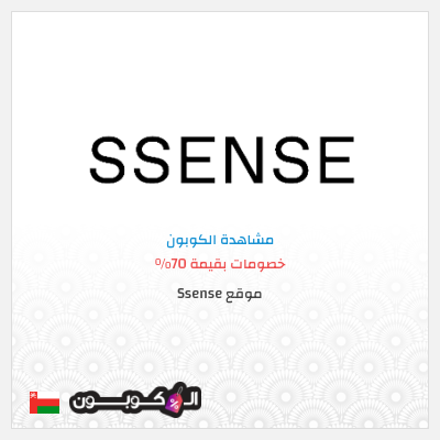 كود خصم  Ssense عمان | خصومات بقيمة 70% على المنتجات